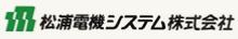 松浦電機システム株式会社