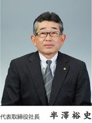 代表取締役社長 半澤裕史