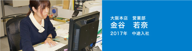 大阪本店営業部金谷若奈2017年中途入社