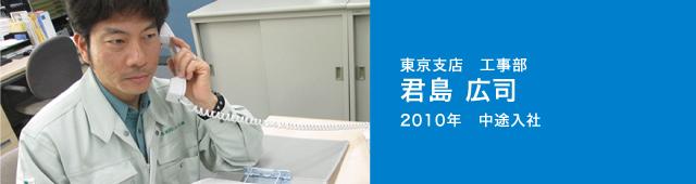 東京支店工事部君島広司2010年中途入社