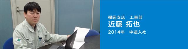 福岡支店工事部近藤拓也2014年中途入社