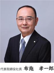 代表取締役社長 布施 孝一郎